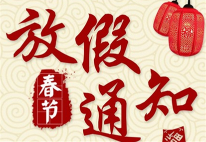 2018年元旦,春节放假通知