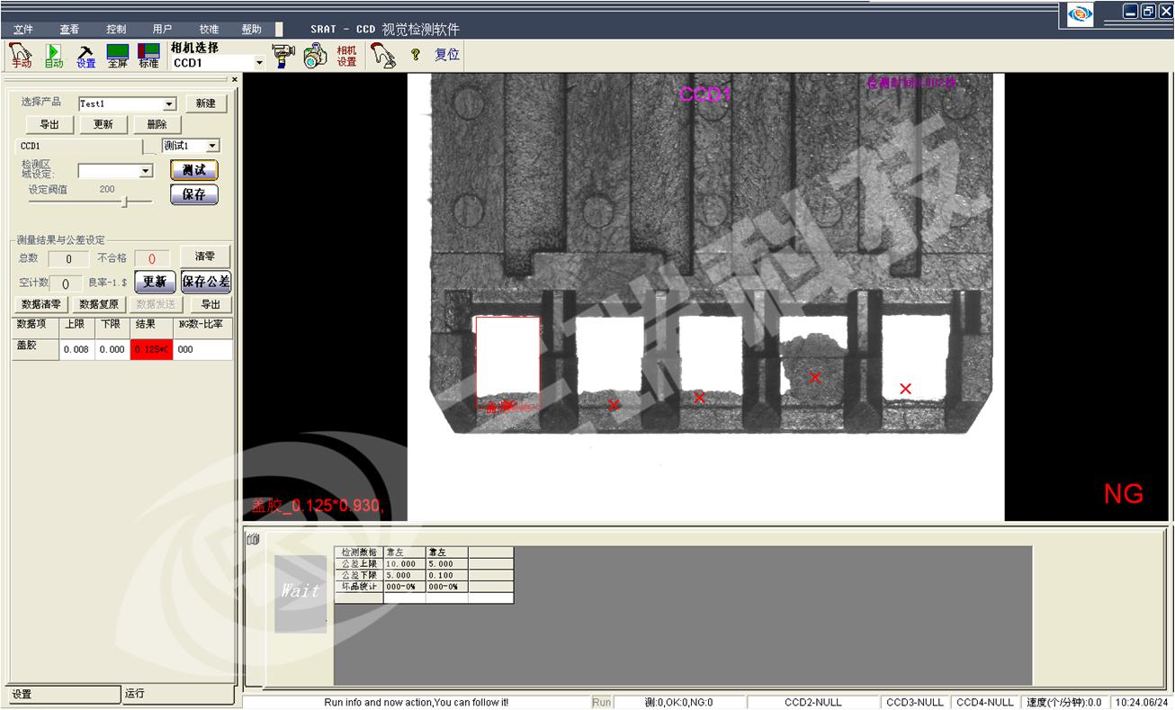 usb 3.0线端ccd尺寸检测系统