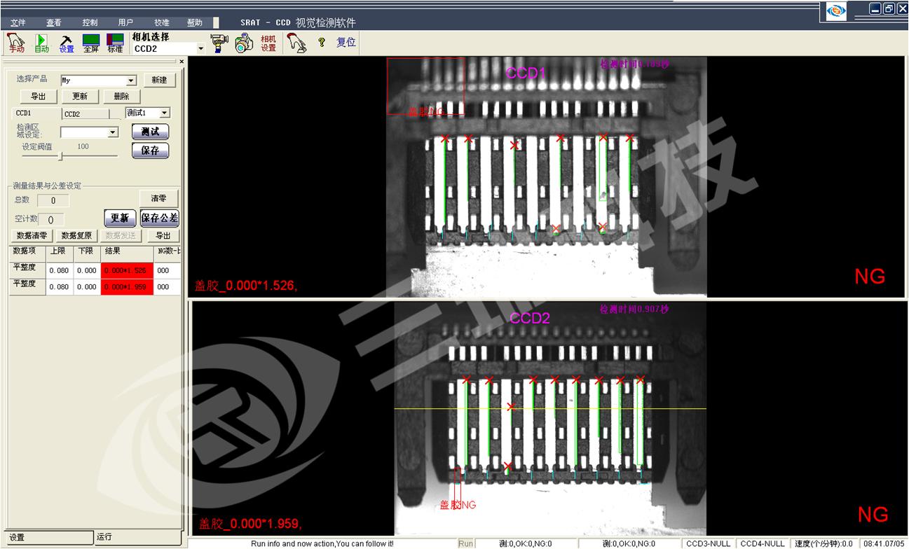 HDMI 平整度检测画面图