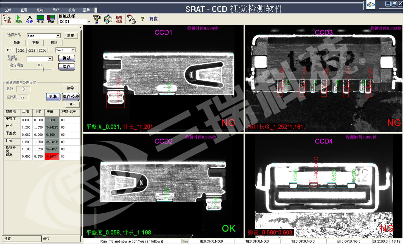 USB 2.0平整度检测画面